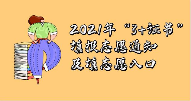 """2021年""""3+证书""""填报志愿通知及填志愿入口(图1)"""
