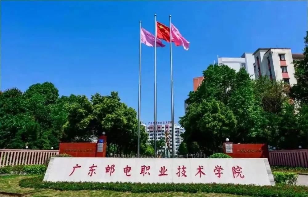 2021年广东邮电职业技术学院春季高考投档线公布(图1)