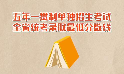 2021年广东省高职院校五年一贯制单独招生考试全省统考录取最低分数线公布(图1)